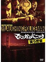 マシンガン・パニック/笑う警官