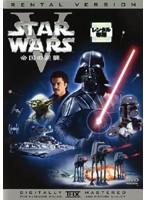 スター・ウォーズ エピソード5 帝国の逆襲をDMMでレンタル