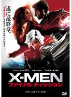 X-MEN 3 ファイナル・ディシジョン