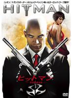 DMM.com [ヒットマン] DVDレンタル