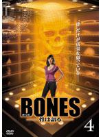 BONES -骨は語る- Vol.04