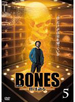 BONES -骨は語る- Vol.05