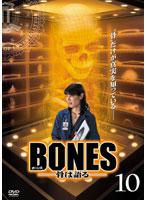 BONES -骨は語る- Vol.10