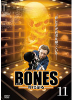 BONES -骨は語る- Vol.11