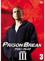 プリズン・ブレイク SEASON3 Vol.03/13797-006