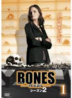 BONES-骨は語る- シーズン2 Vol.1