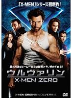 ウルヴァリン:X-MEN ZEROをDMMでレンタル