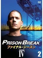 プリズン・ブレイク ファイナル・シーズン Vol.2