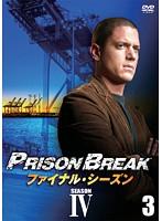 プリズン・ブレイク ファイナル・シーズン Vol.3