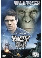 猿の惑星:創世記をDMMでレンタル