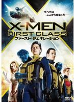 X-MEN:ファースト・ジェネレーションをDMMでレンタル