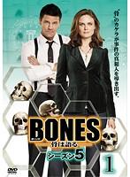 BONES-骨は語る-シーズン5