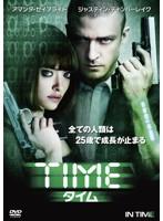 TIME/タイムをDMMでレンタル