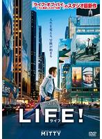 LIFE! ライフ