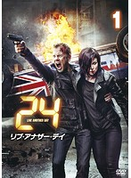 24 トゥエンティ・フォー リブ・アナザー・デイ Vol.1