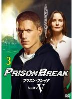プリズン・ブレイク シーズン5 vol.3