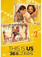 THIS IS US/ディス・イズ・アス 36歳、これから vol.2