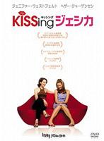 KiSSingジェシカ (期間限定)