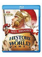 メル・ブルックス/珍説世界史 PART1 (ブルーレイディスク)