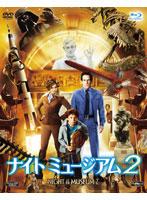 ナイトミュージアム2 ブルーレイ&DVDセット
