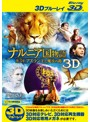 ナルニア国物語 第3章:アスラン王と魔法の島 <3D> (ブルーレイディスク)(Blu-ray 3D再生専用)