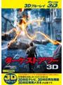 ダーケストアワー 消滅 <3D> (ブルーレイディスク)(Blu-ray 3D再生専用)