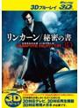 リンカーン/秘密の書 <3D> (ブルーレイディスク)(Blu-ray 3D再生専用)