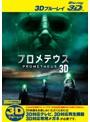 プロメテウス <3D> (ブルーレイディスク)(Blu-ray 3D再生専用)