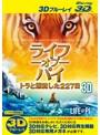 ライフ・オブ・パイ/トラと漂流した227日 <3D> (ブルーレイディスク)(Blu-ray 3D再生専用)