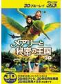 メアリーと秘密の王国 <3D> (ブルーレイディスク)(Blu-ray 3D再生専用)