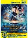 パーシー・ジャクソンとオリンポスの神々 魔の海 <3D> (ブルーレイディスク)(Blu-ray 3D再生専用)