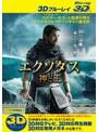 エクソダス:神と王<3D> (ブルーレイディスク)(Blu-ray 3D再生専用)