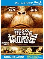 最後の猿の惑星 (ブルーレイディスク)