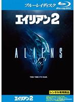 エイリアン 2 (ブルーレイディスク)