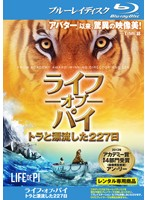 ライフ・オブ・パイ/トラと漂流した227日 (ブルーレイディスク)