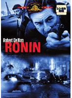 RONINをDMMでレンタル