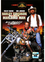 ハーレーダビッドソン&マルボロマンをDMMでレンタル