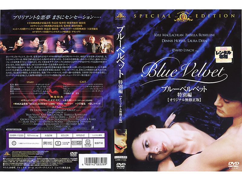 「ブルー・ベルベット」