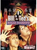 ビルとテッドの地獄旅行をDMMでレンタル