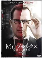 Mr.ブルックス 完璧なる殺人鬼をDMMでレンタル