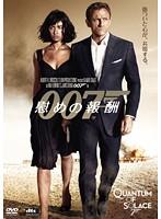 007/慰めの報酬をDMMでレンタル