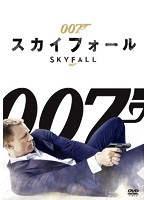 007/スカイフォールをDMMでレンタル