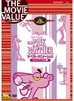 THE PINK PANTHER ザ・ベスト・アニメーション ピンク・アニマル編