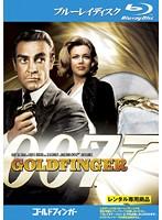 007 ゴールドフィンガー (ブルーレイディスク)