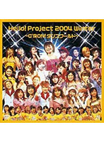 【クリックでお店のこの商品のページへ】Hello!Project 2004 Winter ~C'MON!ダンスワールド~