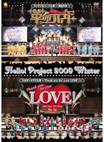 【クリックでお店のこの商品のページへ】Hello!Project 2009 Winter ワンダフルハーツ公演~革命元年~エルダークラブ公演~Thank you for your LOVE!~/Hello!Project