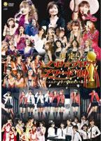 【クリックでお店のこの商品のページへ】Hello!Project 2009 Winter 決定!ハロ☆プロアワード'09~エルダークラブ卒業記念スペシャル~