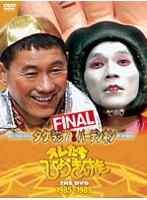 オレたちひょうきん族 THE DVD【1985?1989】FINAL
