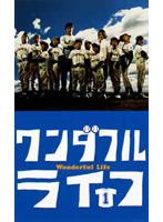 ワンダフルライフ DVD BOX