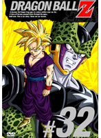 DRAGON BALL Z 第32巻